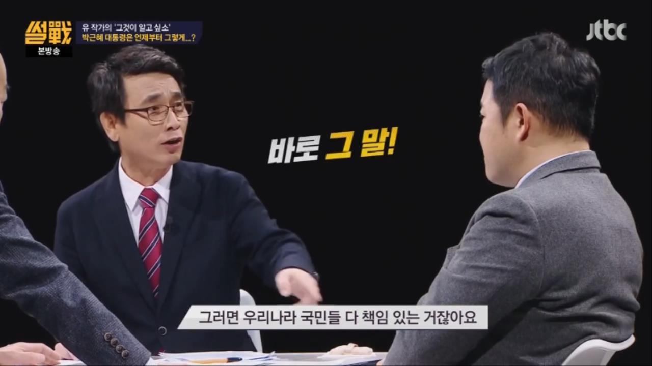 [JTBC] 썰전.E197.161215.720p-NEXT 0002086485ms.jpg 국민들에게 일침놓는 유시민