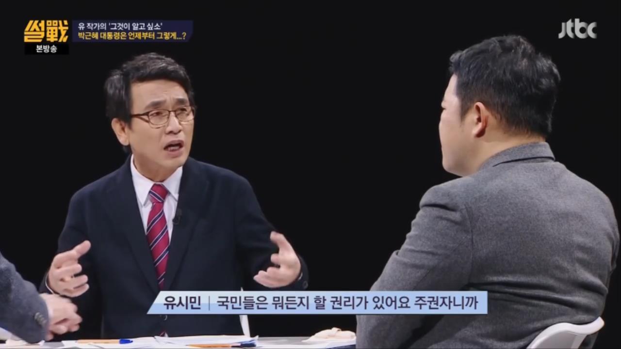 [JTBC] 썰전.E197.161215.720p-NEXT 0002092988ms.jpg 국민들에게 일침놓는 유시민