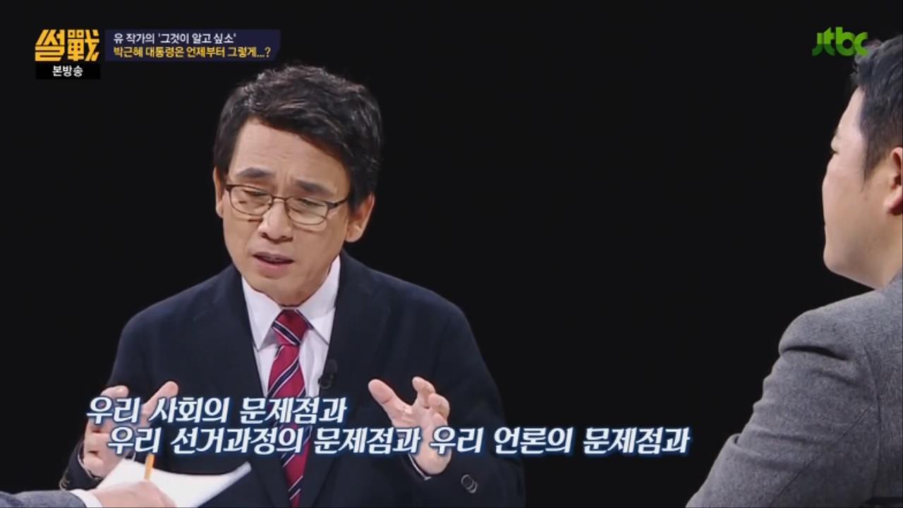 [JTBC] 썰전.E197.161215.720p-NEXT 0002120854ms.jpg 국민들에게 일침놓는 유시민