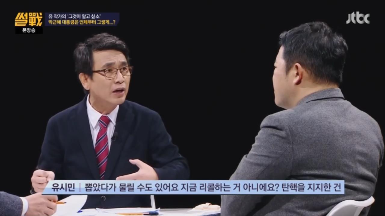 [JTBC] 썰전.E197.161215.720p-NEXT 0002095257ms.jpg 국민들에게 일침놓는 유시민
