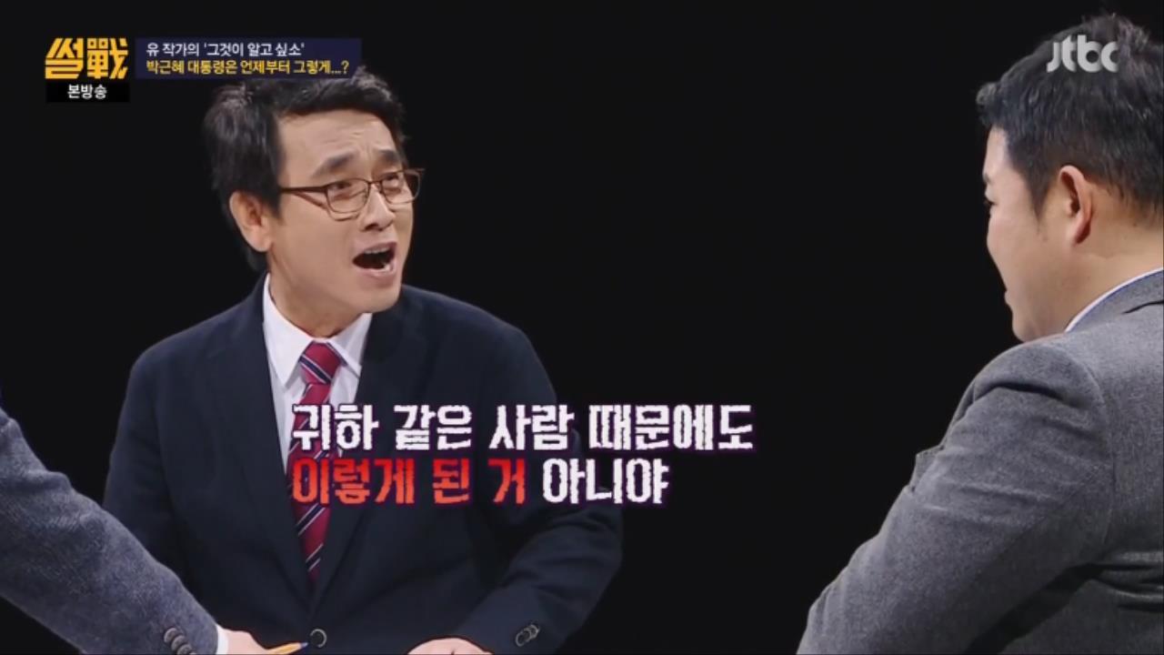 [JTBC] 썰전.E197.161215.720p-NEXT 0002081826ms.jpg 국민들에게 일침놓는 유시민