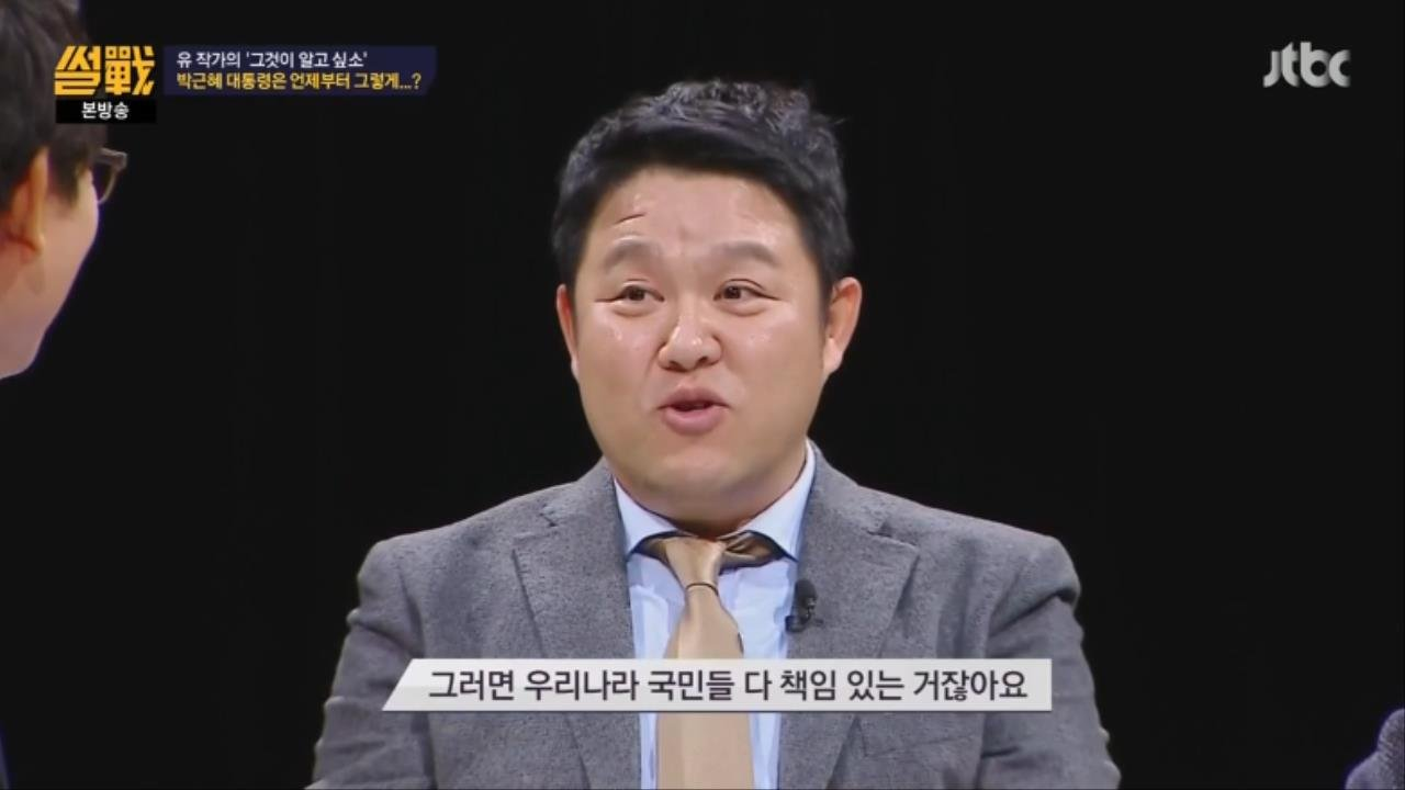 [JTBC] 썰전.E197.161215.720p-NEXT 0002085307ms.jpg 국민들에게 일침놓는 유시민