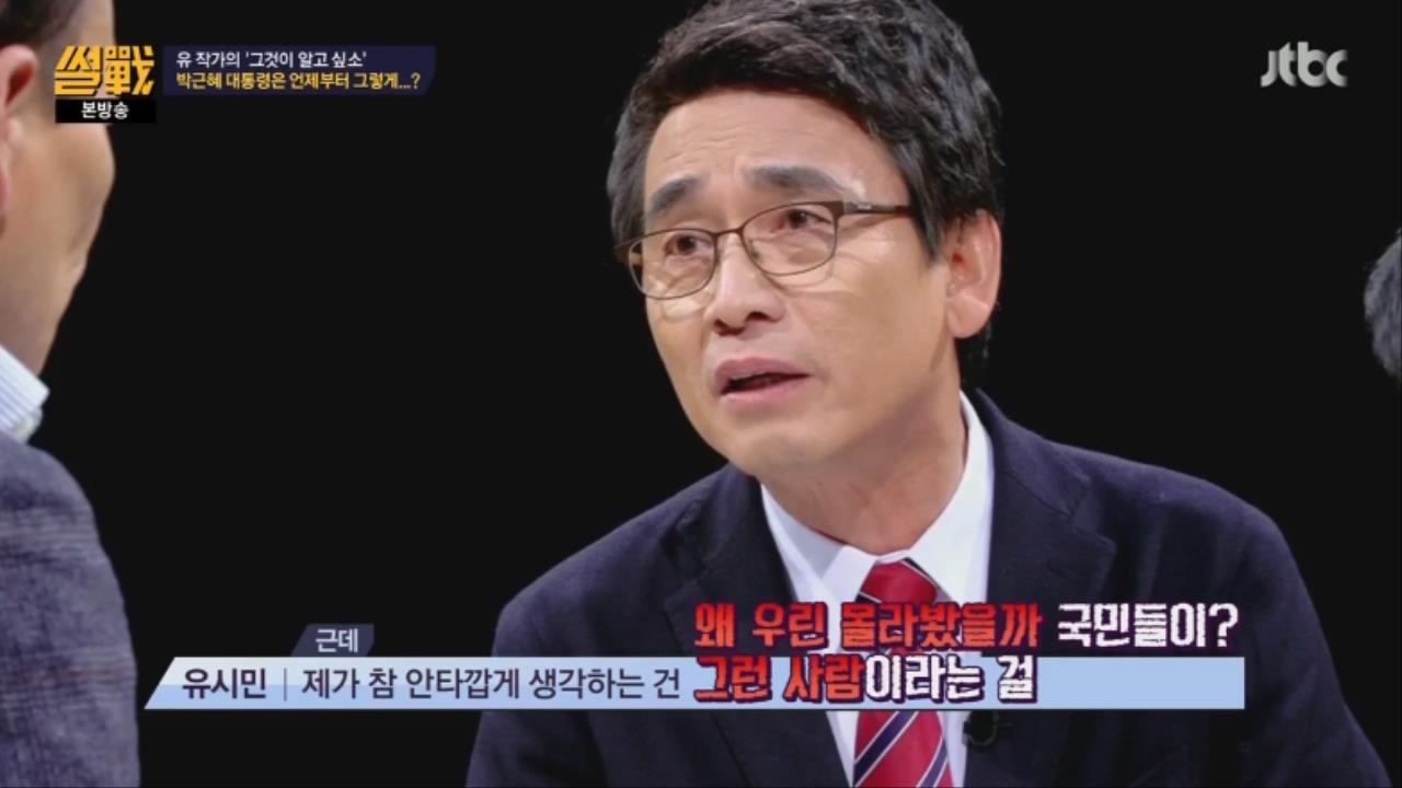 [JTBC] 썰전.E197.161215.720p-NEXT 0002053688ms.jpg 국민들에게 일침놓는 유시민