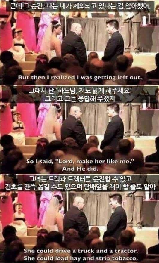 IMG_0916.JPG 딸의 결혼식날 사위에게 전하는 말...
