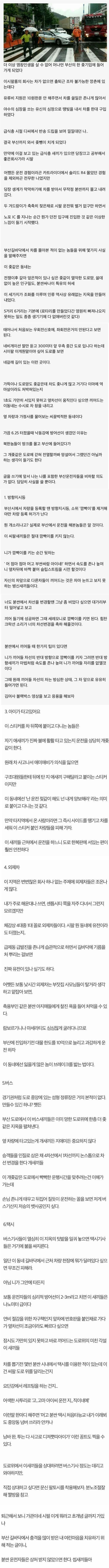 wnsr1482495971.jpg 주갤러의 부산 운전 후기.jpg