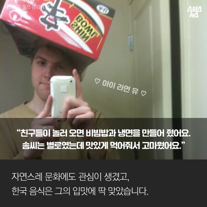 한국을 사랑했던 21살 대학생 ..