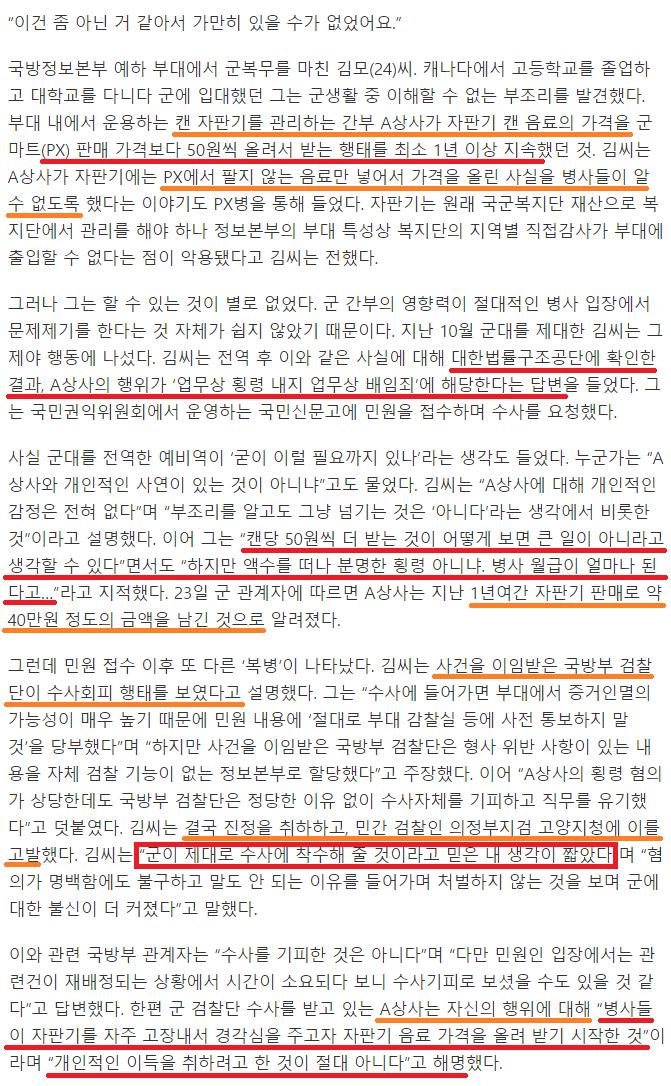 50원.png 자판기로 사병 50원 삥(?) 띁은 군간부