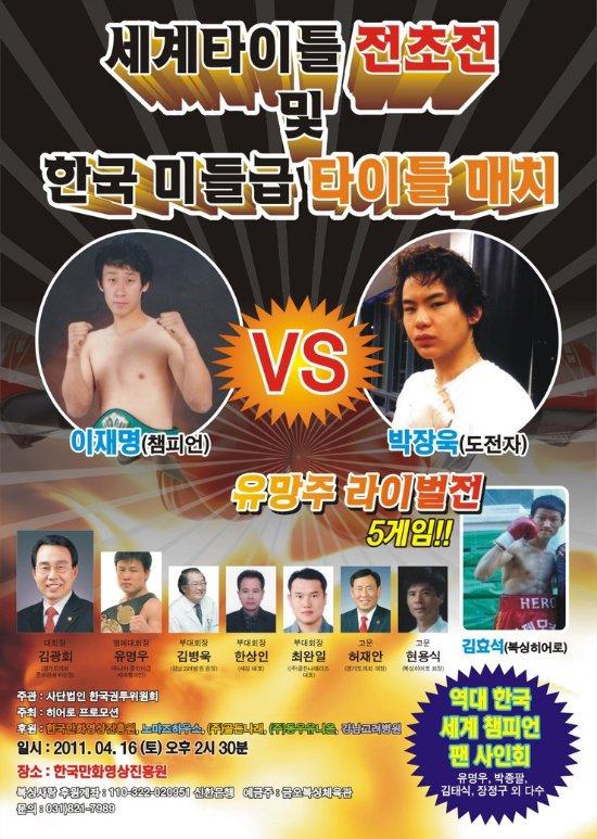 7.jpg 외국 vs 한국 복싱 포스터 비교..JPG