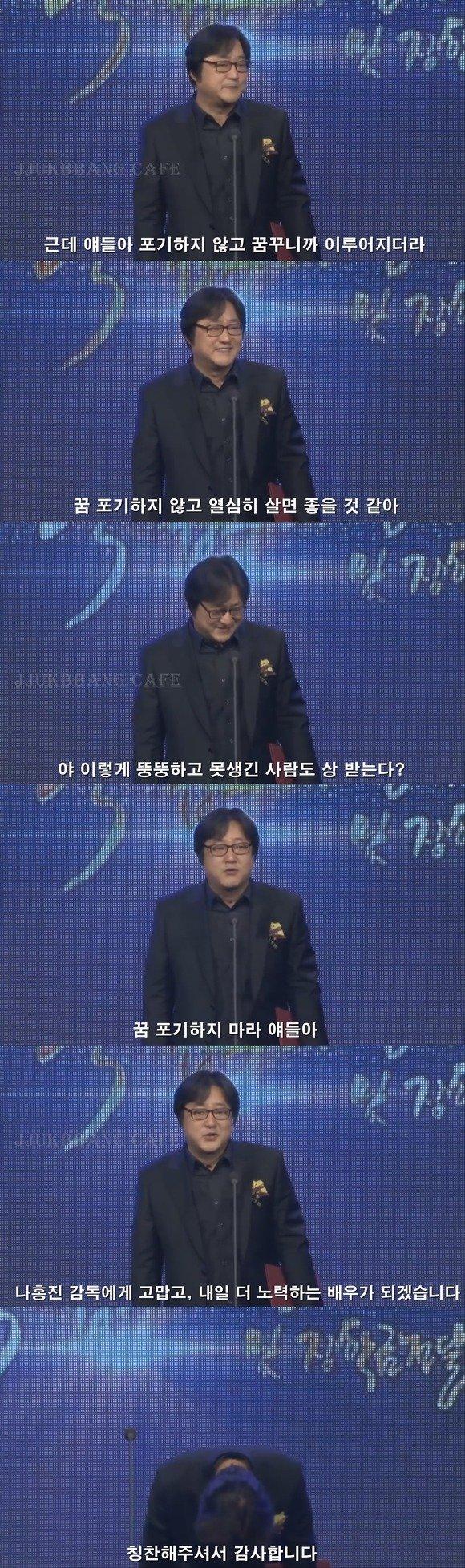 3.jpg 청각장애 고백한 곽도원 수상소감.JPGIF