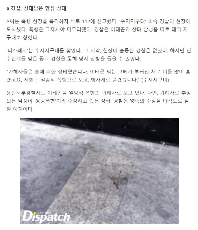 03.png 이태곤 폭행 사건