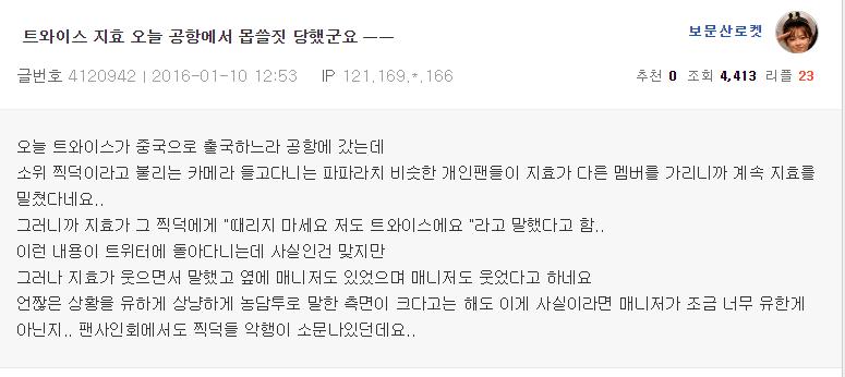 트와이스 지효 역도 사건+ 공항사건