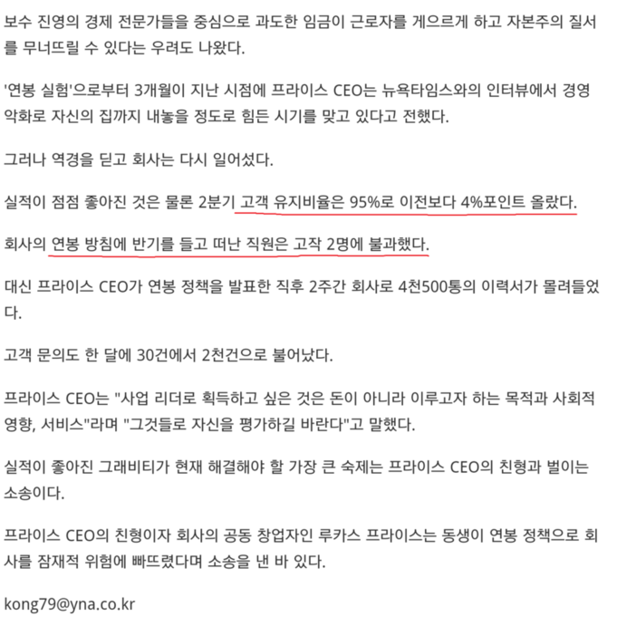4.png 윤서인 선동만화의 진실....JPG