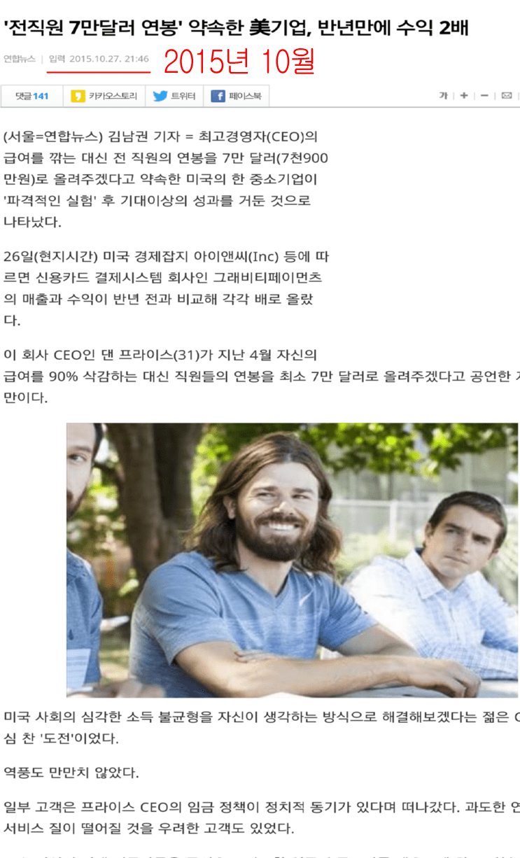3.png 윤서인 선동만화의 진실....JPG