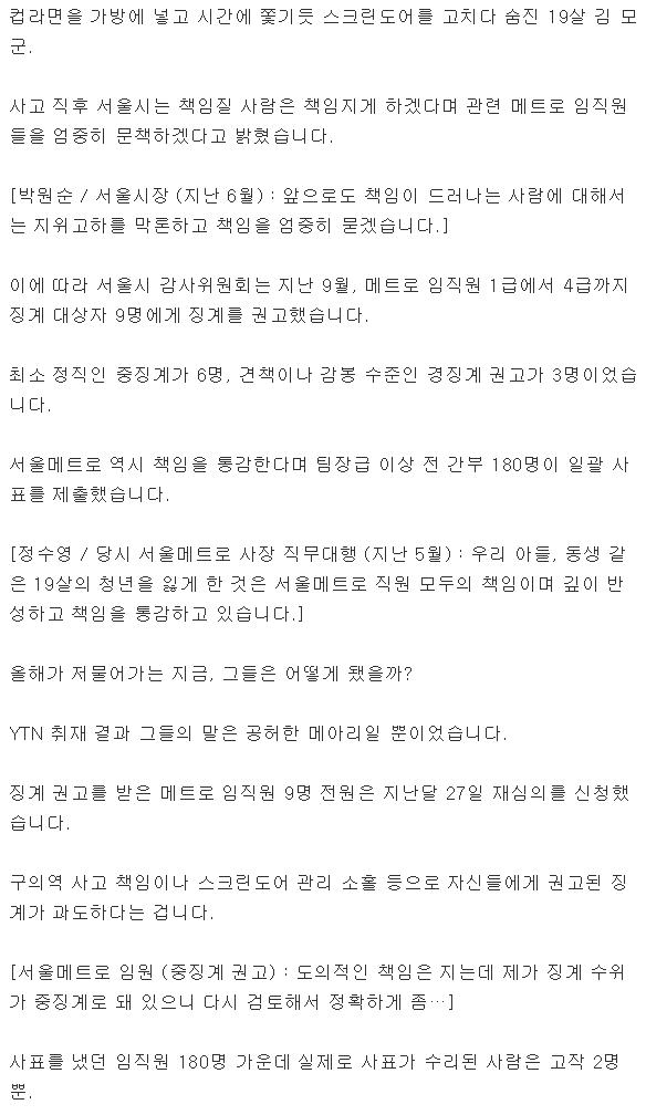 구의역.png 구의역사고 이후, 메피아 징계 근황