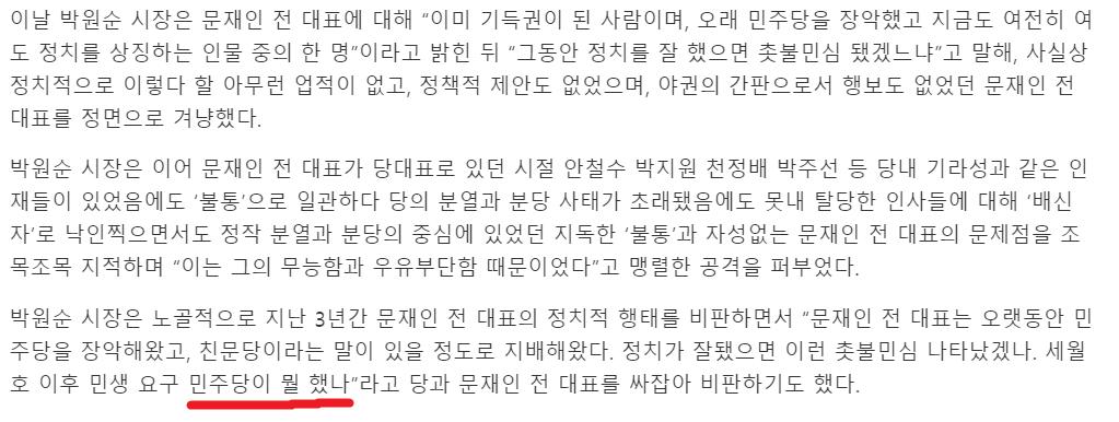 """원숭이섀끼.png 박원순 """"촛불시위는 문재인이 정치를 못해서"""""""