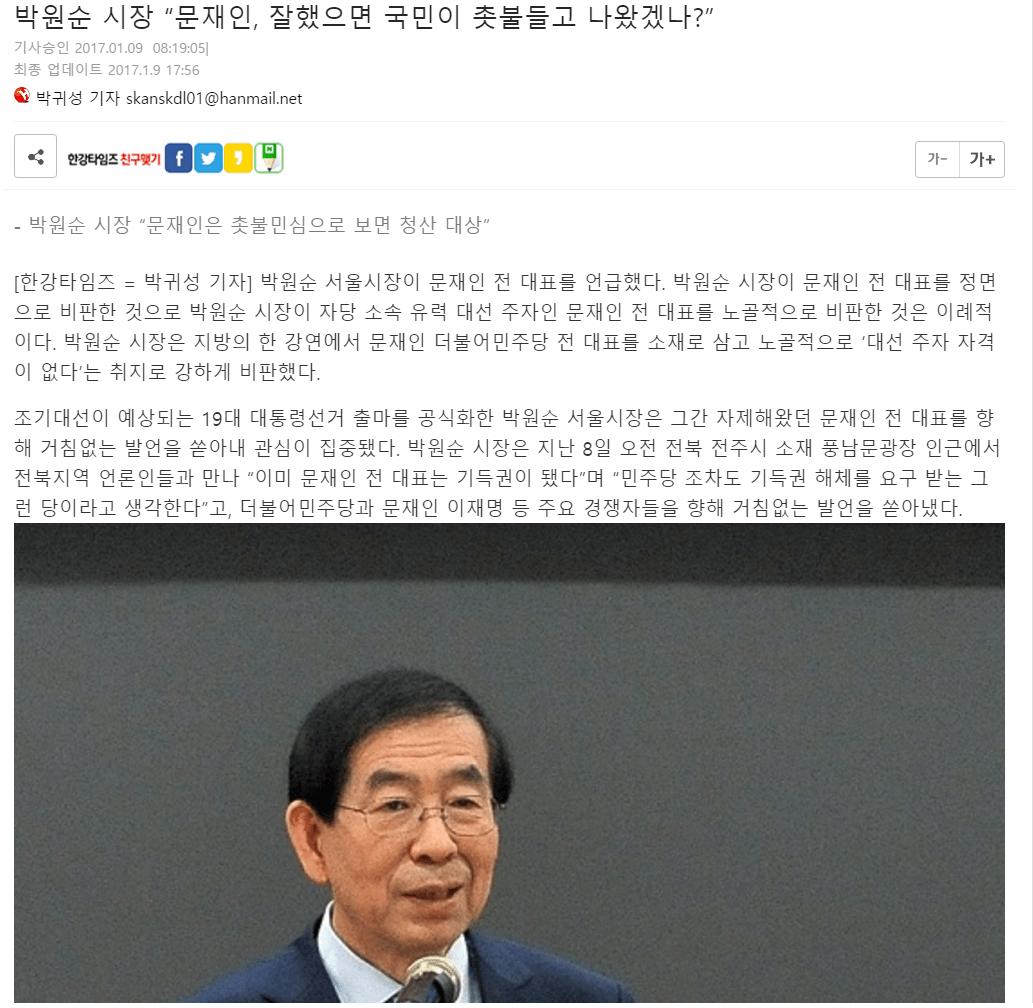 """원숭이 아가리 지지율 3.9%.png 박원순 """"촛불시위는 문재인이 정치를 못해서"""""""