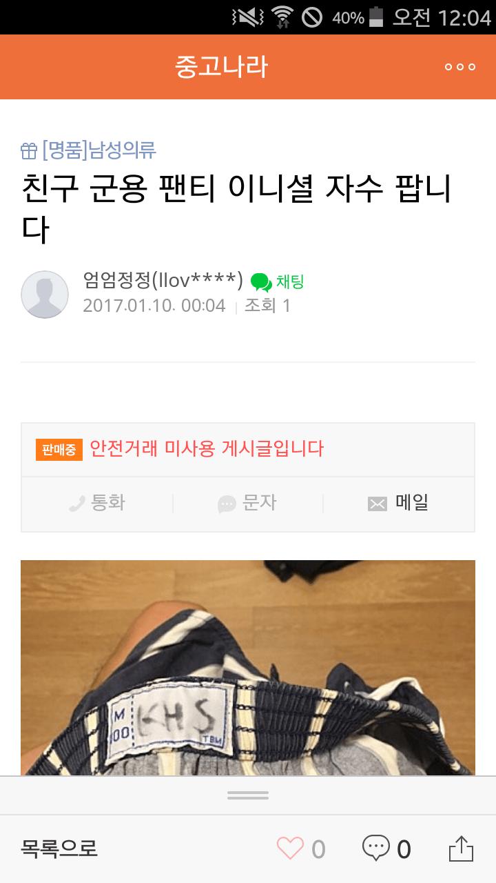 방금 중고나라 매물.psyco