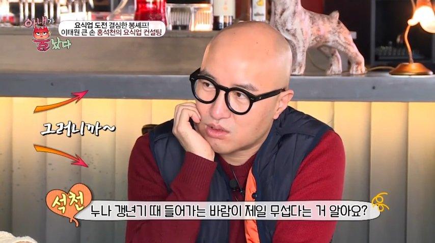 박미선 부부를 향한 홍석천의 조언
