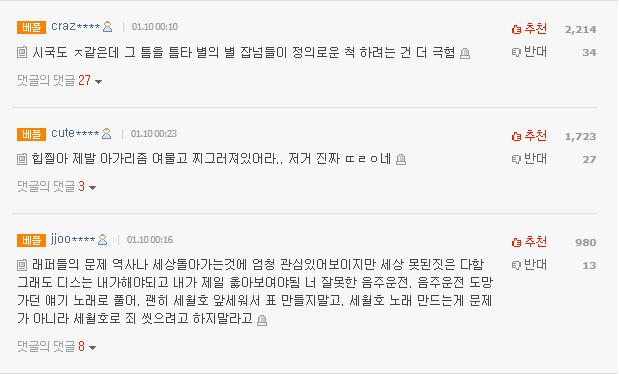 버벌진트 신곡 세월호 반응