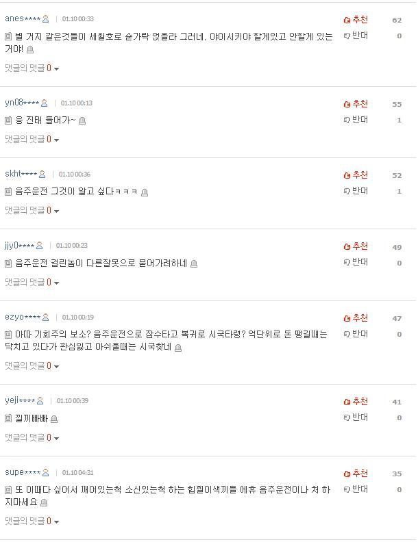 20170110191941_unfunizi.png 버벌진트 신곡 세월호 반응
