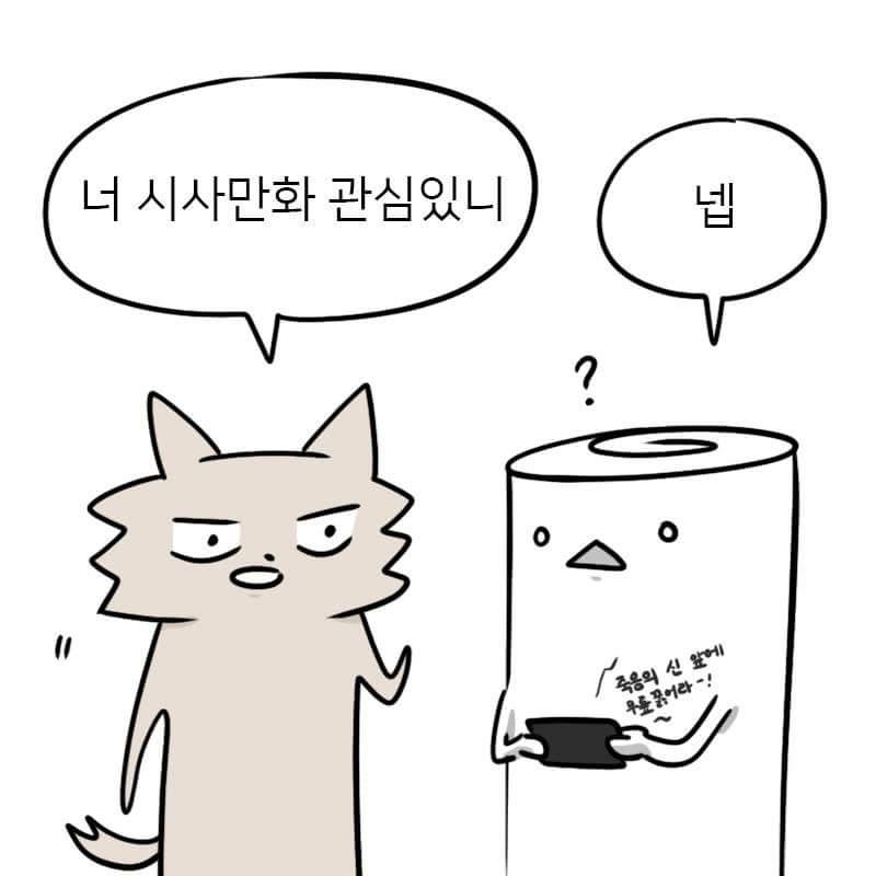 ㅇㅅㅇ을 버리고 조선일보에서 새로 영입한 뉴스툰 작가