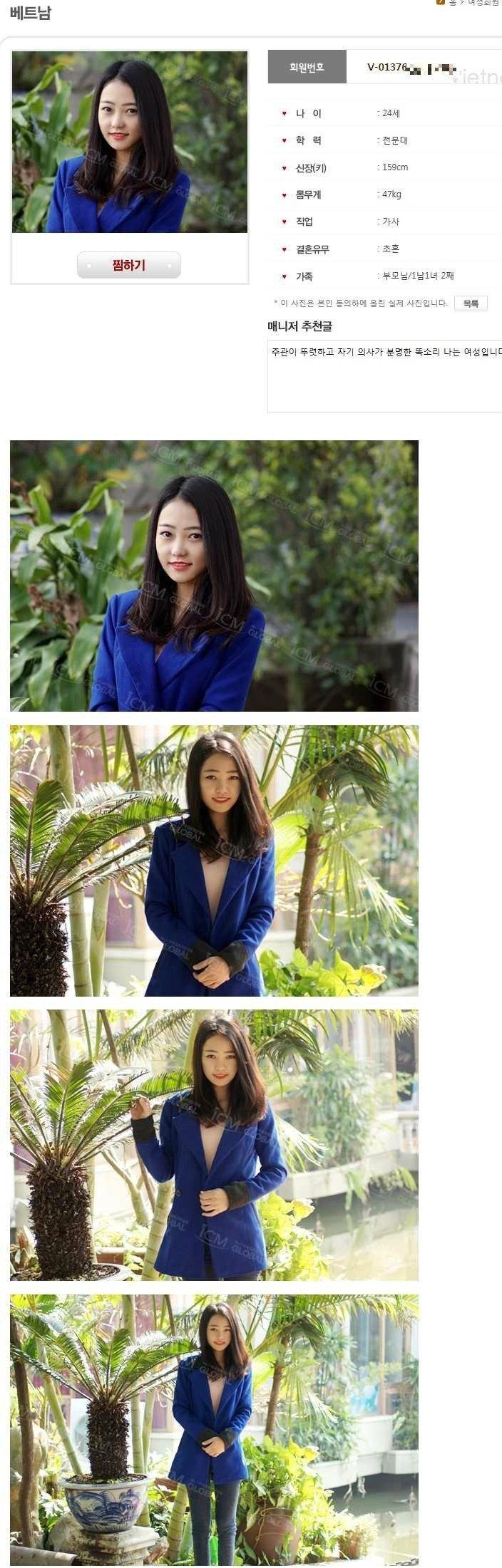 요즘 베트남 국제결혼 클라스