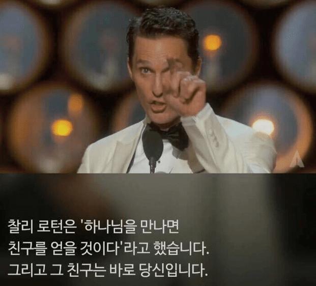 0004.png 오스카 수상소감 레전드