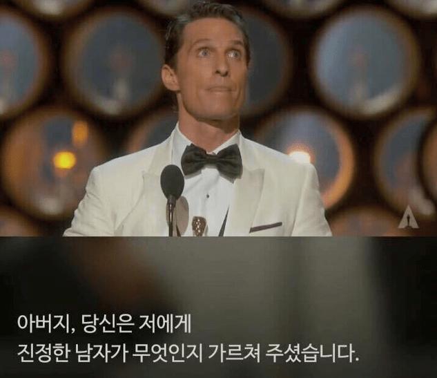 0006.png 오스카 수상소감 레전드