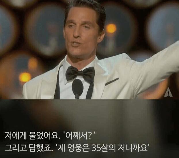 0014.png 오스카 수상소감 레전드