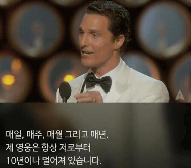 0015.png 오스카 수상소감 레전드