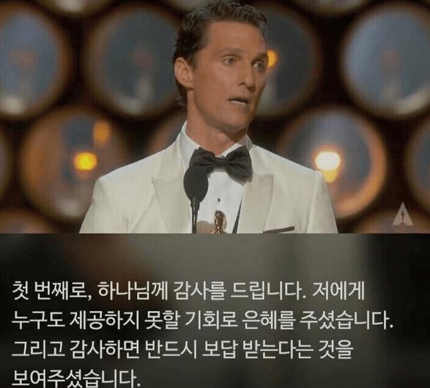 0003.png 오스카 수상소감 레전드