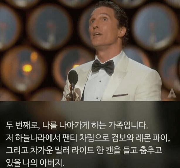 0005.png 오스카 수상소감 레전드