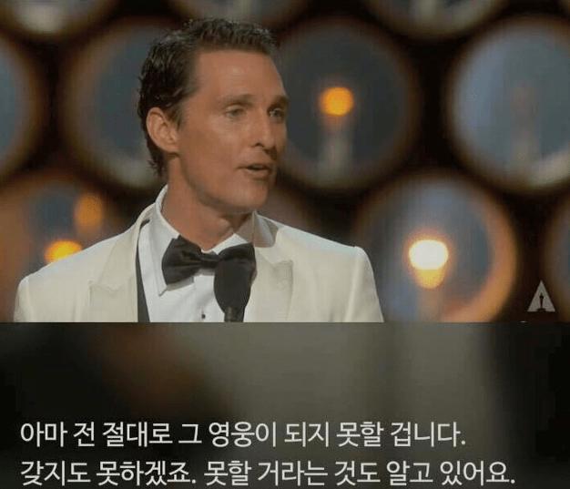 16.png 오스카 수상소감 레전드