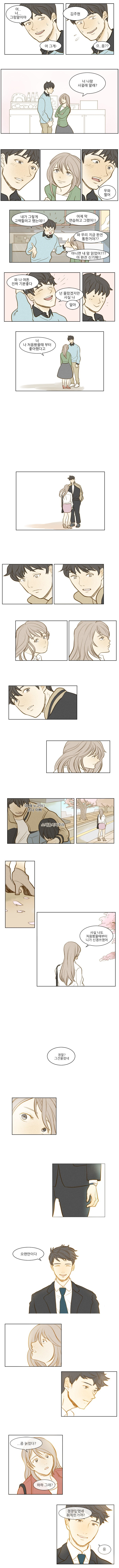 7.jpg 시간은 거꾸로 흐른다.manga [BGM] 시간은 거꾸로 간다.manhwa