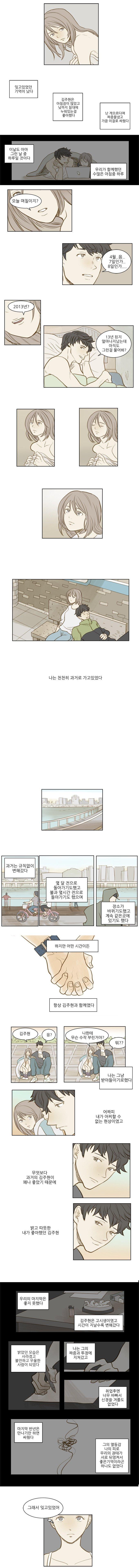 5.jpg 시간은 거꾸로 흐른다.manga [BGM] 시간은 거꾸로 간다.manhwa