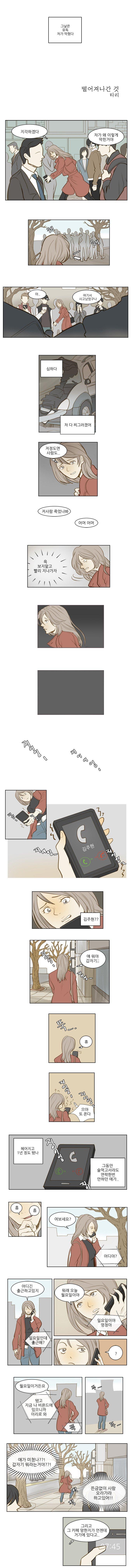 1.jpg 시간은 거꾸로 흐른다.manga [BGM] 시간은 거꾸로 간다.manhwa