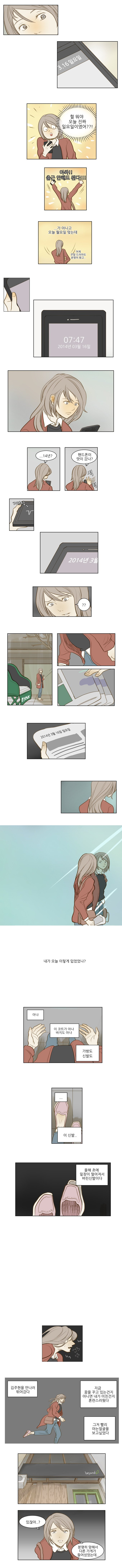 2.jpg 시간은 거꾸로 흐른다.manga [BGM] 시간은 거꾸로 간다.manhwa