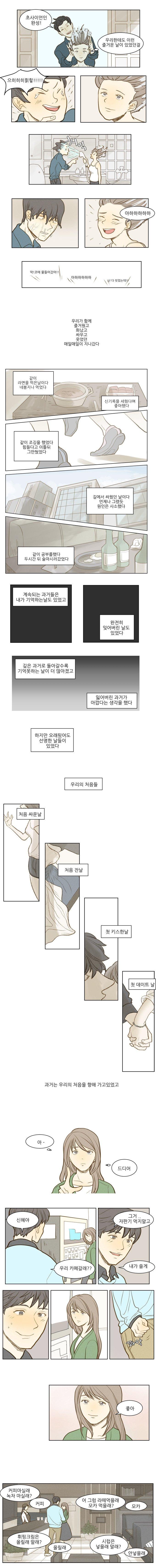 6.jpg 시간은 거꾸로 흐른다.manga [BGM] 시간은 거꾸로 간다.manhwa