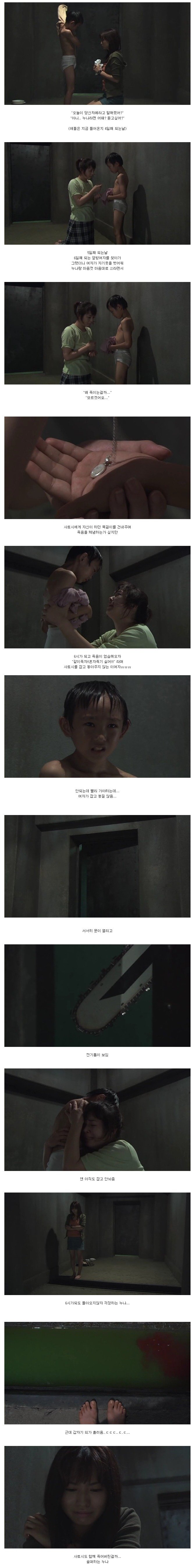 6.jpg 호러단편 - 일곱개의 방