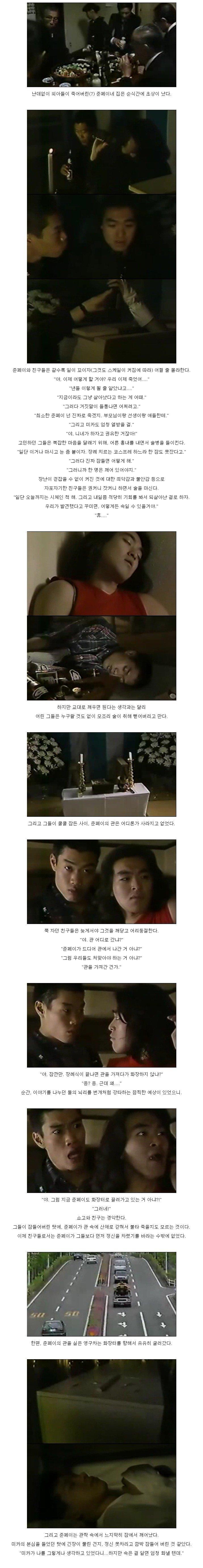 4.jpg 기묘한 이야기 - 장례식