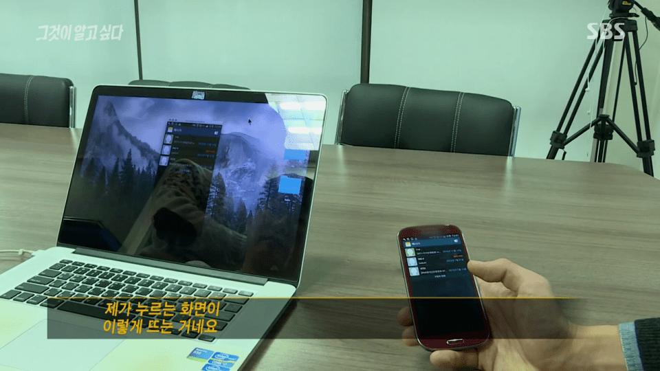 일괄편집_7.png 국정원이 6억주고 구매했다는 해킹프로그램 기능및 원리