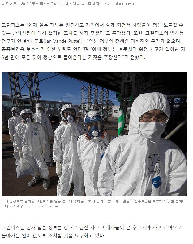 """후쿠시마행 3.png 일본 정부 曰 """" 후쿠시마로 돌아가라 """""""