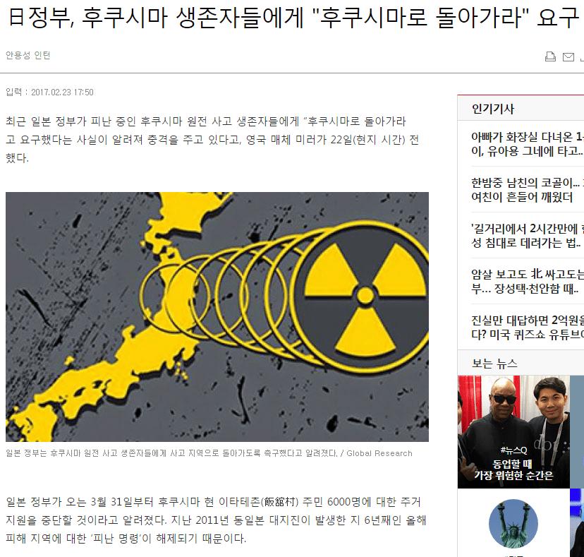 """후쿠시마행 1.png 일본 정부 曰 """" 후쿠시마로 돌아가라 """""""