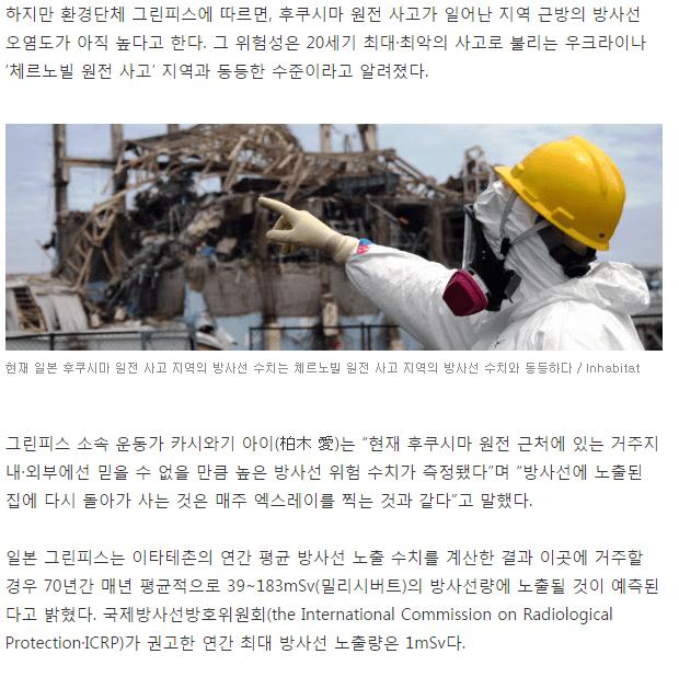 """후쿠시마행 2.png 일본 정부 曰 """" 후쿠시마로 돌아가라 """""""