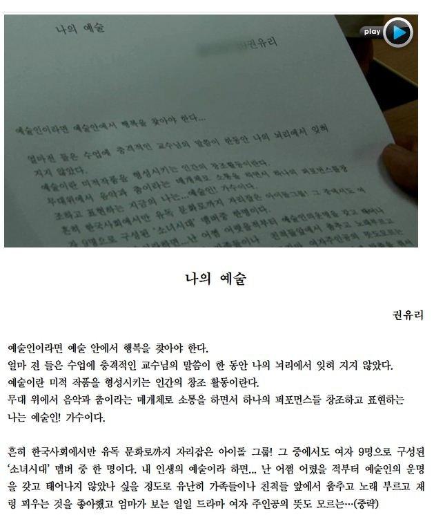 1488010126.jpg 소녀시대 유리, 수영 대학 레포트 수준