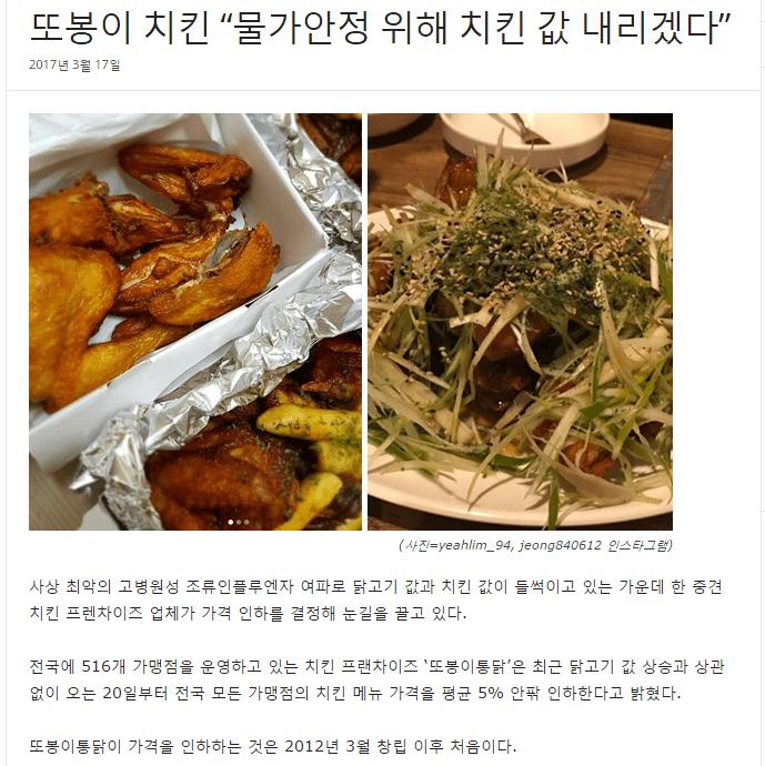 """캡처.PNG 또봉이 치킨 """"물가안정 위해 치킨 값 내리겠다"""""""