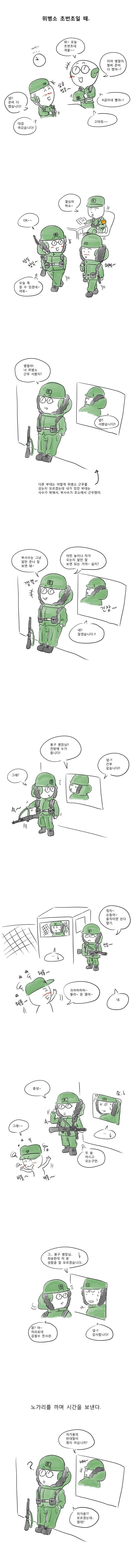 IMG_4732.JPG 위병소 근무서는 만화.jpg