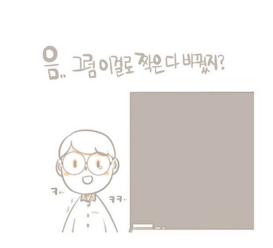 6.jpg 학창시절 자리바꾸는 만화 이상vs현실.jpg
