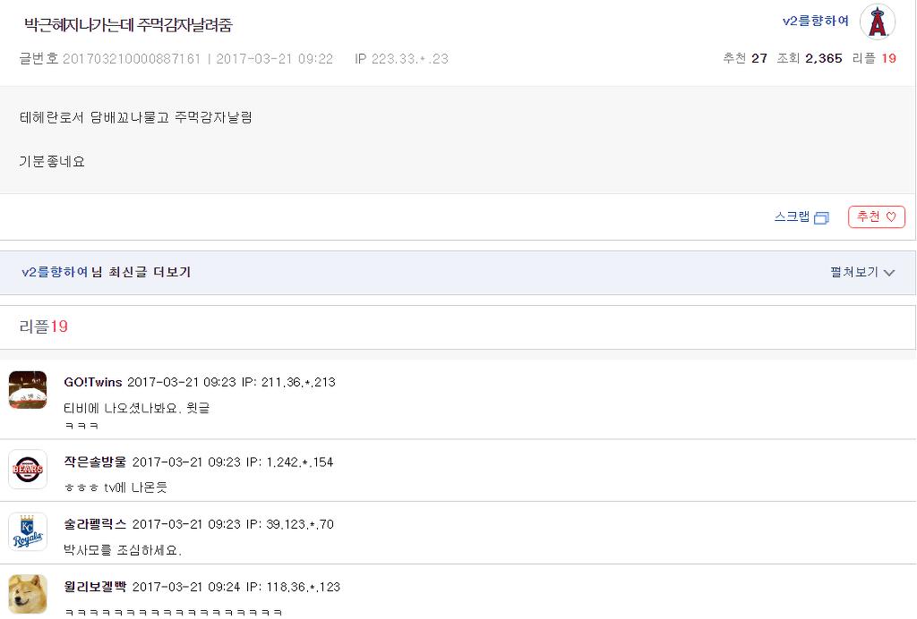 캡처1.PNG 오늘자 행동하는 엠팍 유저 레전드