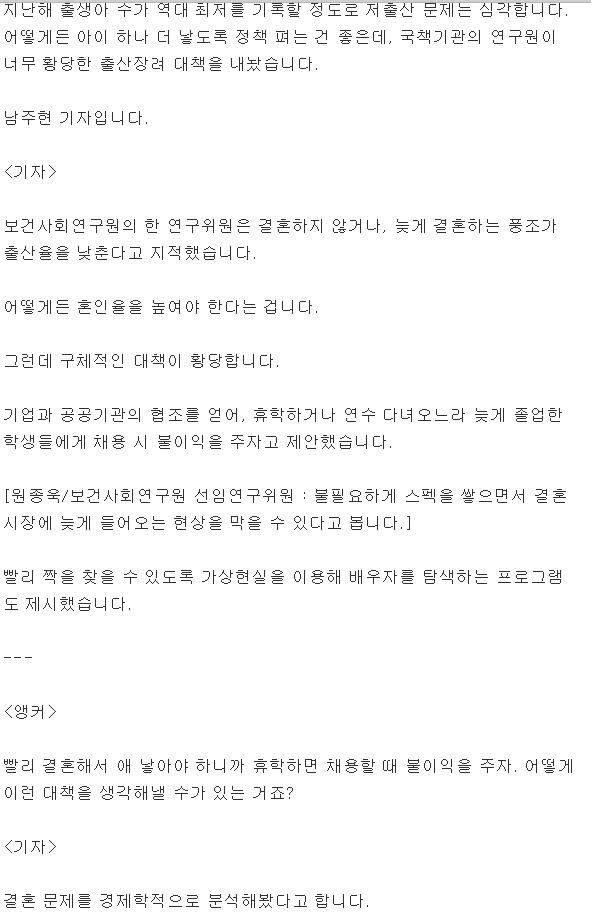 0f9d74e9982e11cd0b790ef7875a7380.png 한국과 일본의 저출산대책 차이